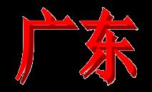 广东U19