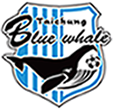 台中蓝鲸女足