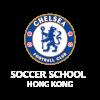 香港切尔西足球学校